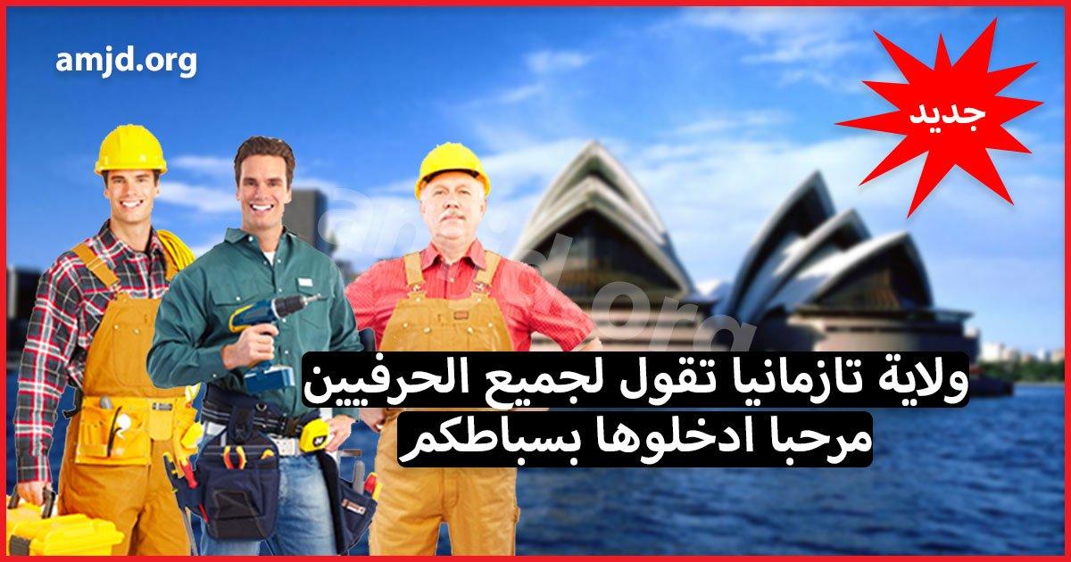 الهجرة الى أستراليا 2018 .. ولاية تازمانيا تقول لجميع العمال والحرفيين مرحبا ادخلوها بسباطكم