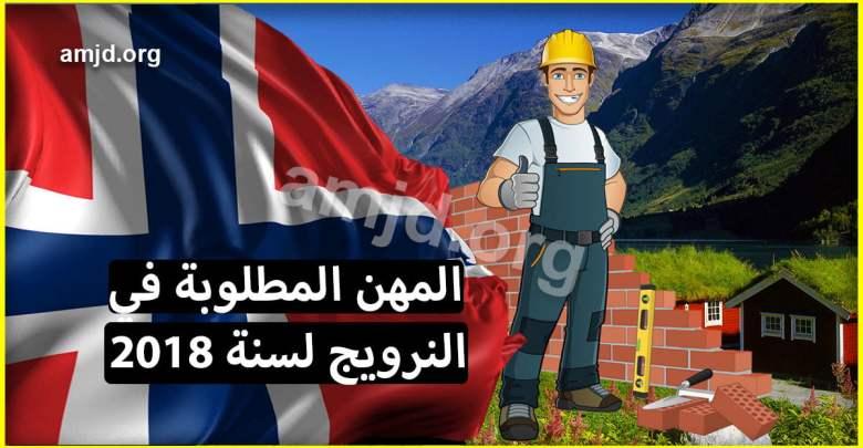 الهجرة الى النرويج .. تعرف على المهن المطلوبة في النرويج لسنة 2018