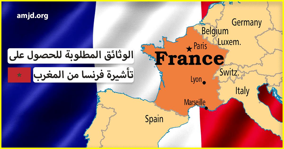 الوثائق المطلوبة للحصول على تأشيرة فرنسا من المغرب 2018 من أجل السياحة
