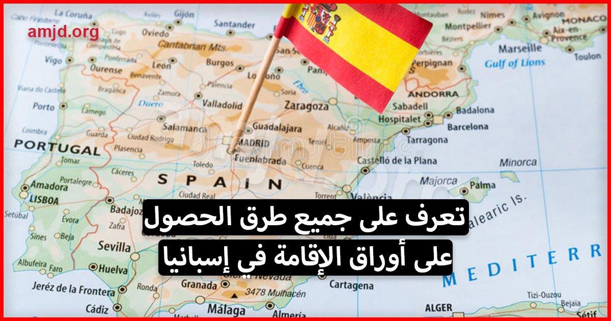 تعرف على جميع الطرق التي يمكن من خلالها للحراق أن يحصل على أوراق الإقامة في إسبانيا