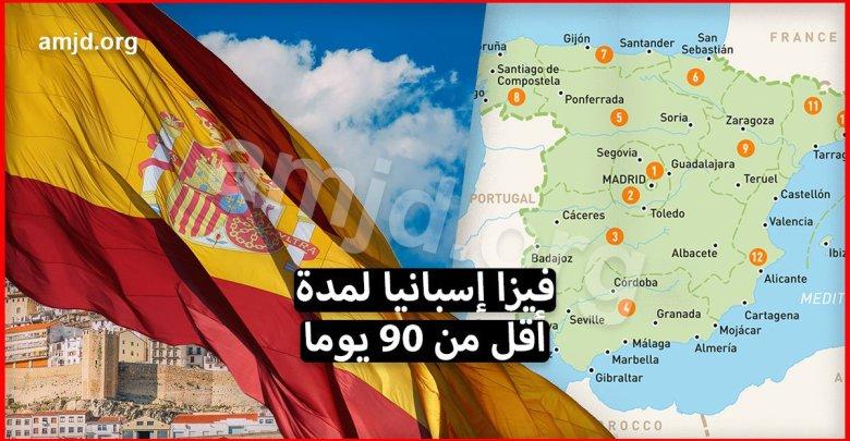 Photo of فيزا اسبانيا .. كيف يستطيع المواطن العربي طلب تأشيرة الإقامة الإسبانية لمدة لا تتجاوز 90 يوما
