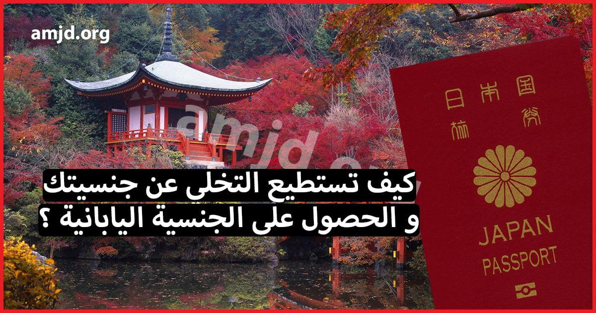 كيف تستطيع التخلي عن جنسية بلدك و الحصول على الجنسية اليابانية ؟