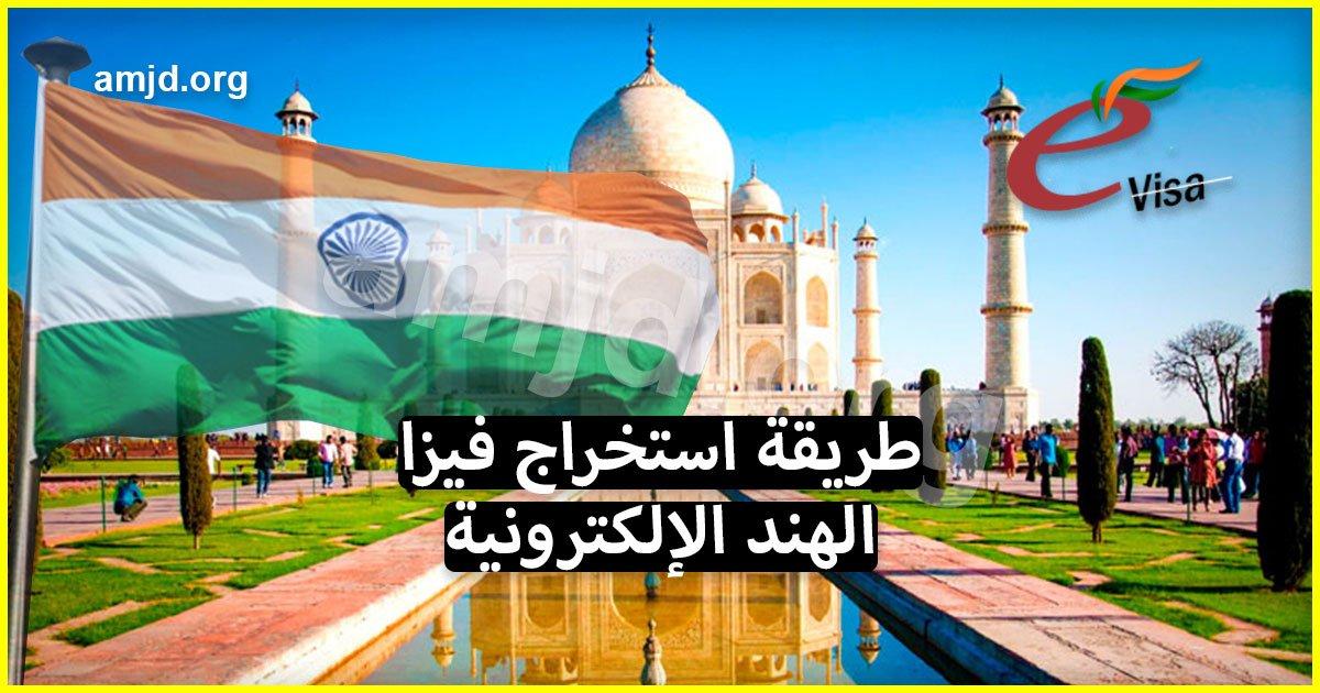 مواطنو 4 دول عربية فقط يستطيعون استخراج الفيزا الالكترونية الهندية من البيت .. من بينهم الفلسطينيون