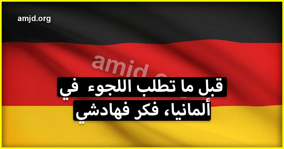 أخي العربي.. من الآن فصاعدا عليك التفكير جيدا قبل طلب اللجوء في المانيا بسبب هاته الأشياء