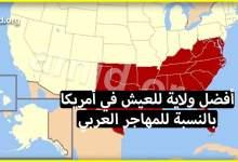Photo of أفضل ولاية للعيش في أمريكا بالنسبة للمهاجرين العرب