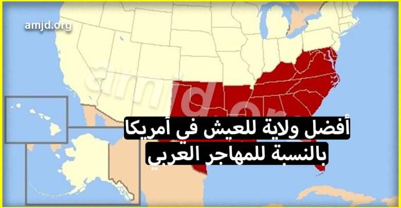 أفضل ولاية للعيش في أمريكا بالنسبة للمهاجرين العرب