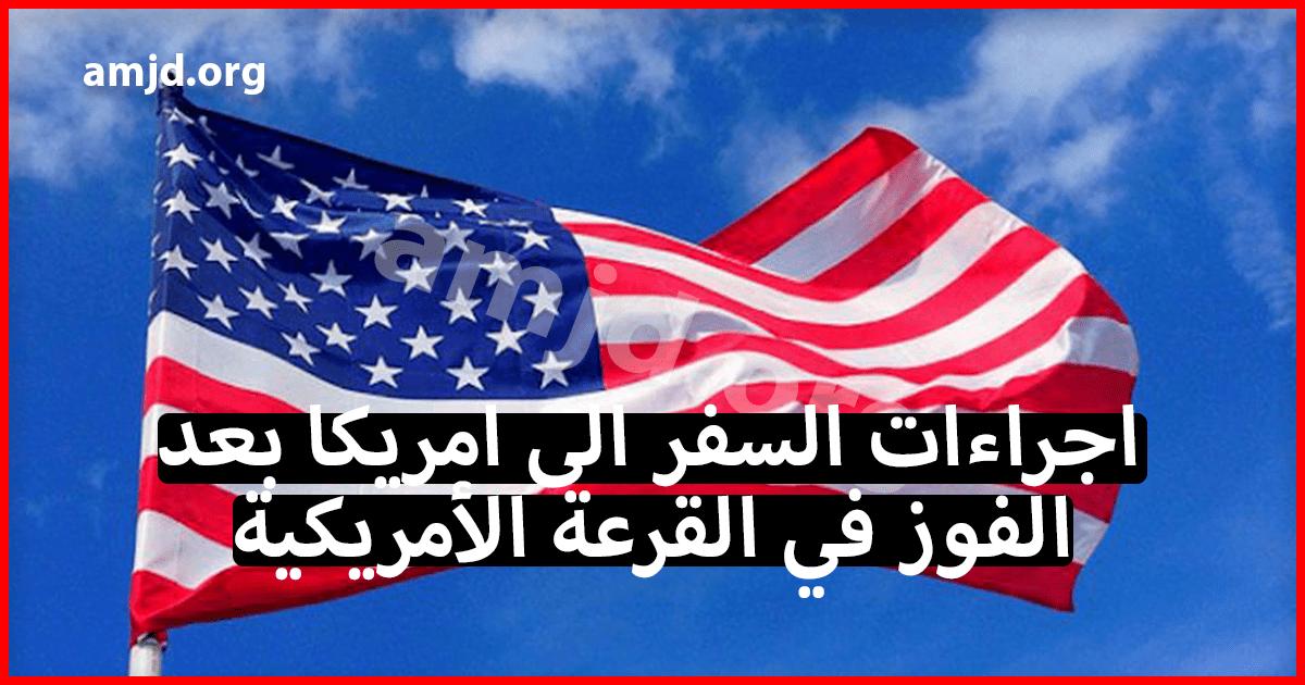 اجراءات السفر الى امريكا بعد الفوز في القرعة الأمريكية من الألف الى الياء