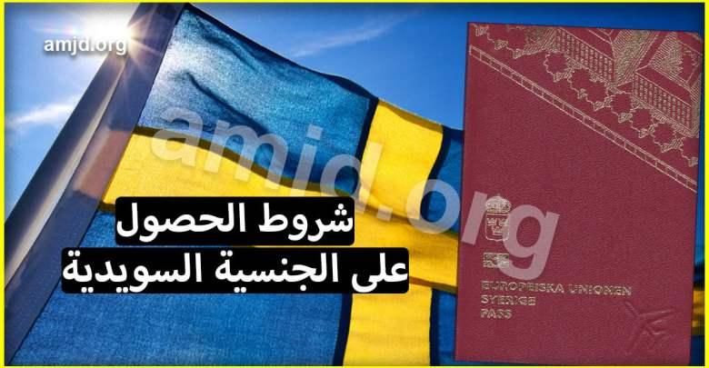 Photo of الشروط التي تمكن أي مواطن في العالم من الحصول على الجنسية السويدية