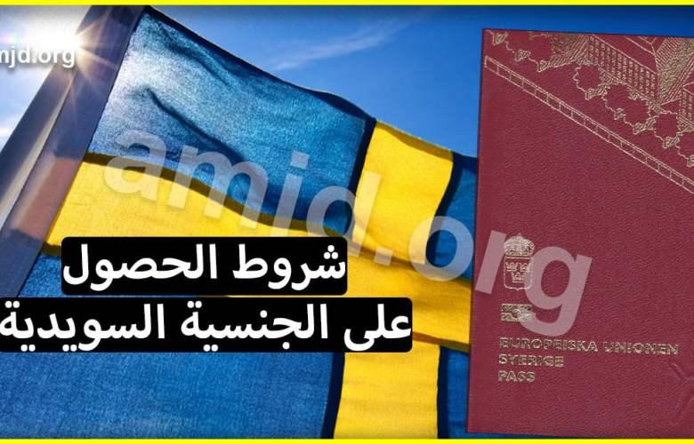 الشروط التي تمكن أي مواطن في العالم من الحصول على الجنسية السويدية