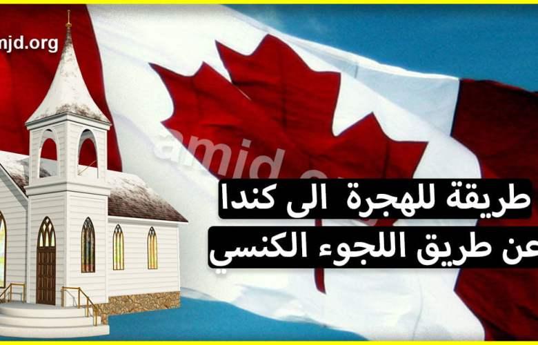 الكفالة الكنسية .. كيف يمكن للمسلمين الإستفادة من اللجوء الى كندا عن طريق اللجوء الكنسي ؟
