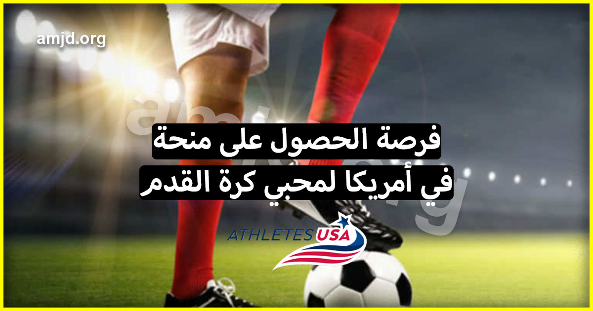 حصريا.. لكل من لديه موهبة في كرة القدم طريقة الحصول على منحة أمريكية