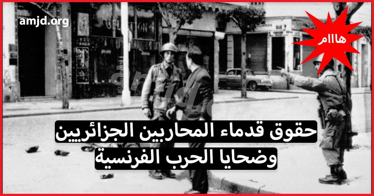خاص بالجزائريين - معلومات هامة حول كل مايتعلق بـ حقوق قدماء المحاربين وضحايا الحرب الفرنسية