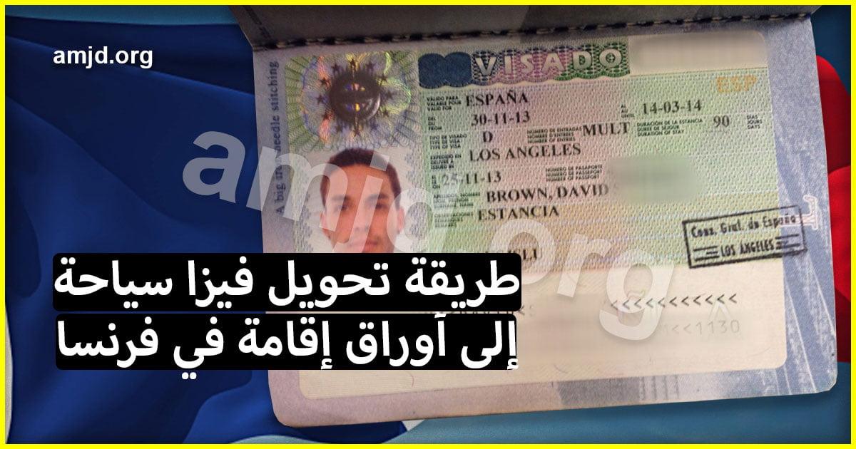 كيف يمكن تحويل فيزا سياحة الى أوراق الإقامة في فرنسا ؟
