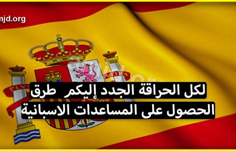 لكل الحراقة الجدد.. طرق الحصول على المساعدات الاسبانية (الغذاء، العلاج، السكن...)