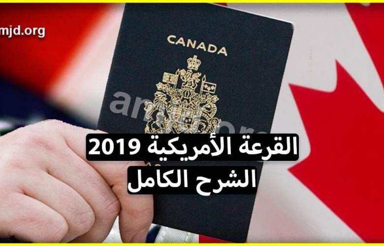 لوتري كندا 2019 .. هل فعلا يمكنك الهجرة الى كندا عن طريق القرعة الكندية بدون شروط؟