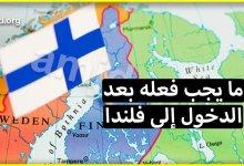 Photo of الاقامة في فنلندا .. 7 أشياء من الضروري على المهاجر القيام بها بمجرد دخوله الى فنلندا