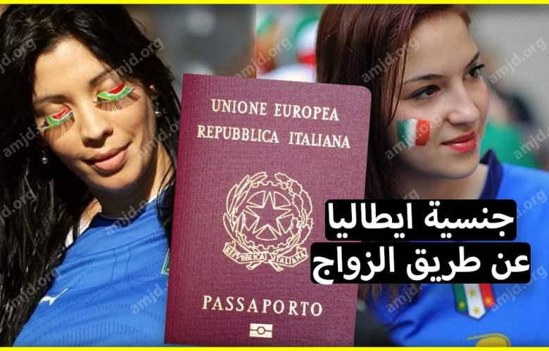 الاوراق المطلوبة للزواج من فتاة ايطالية للحصول على الجنسية الايطالية