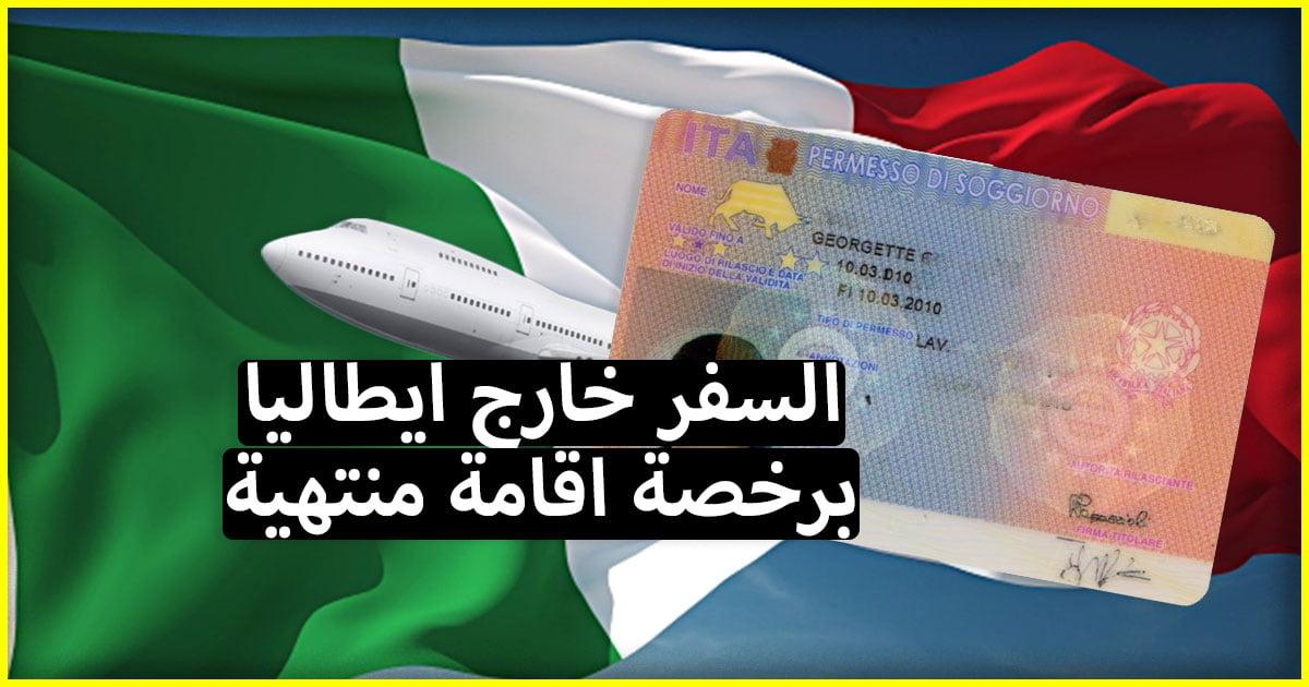 السفر خارج ايطاليا برخصة اقامة منتهية الصلاحية (أو بالتوصيل فقط)