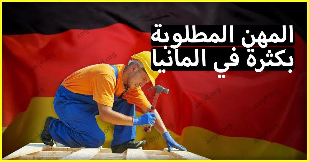 العمل بالمانيا 2021 _ 2020 .. اليك أفضل المهن المطلوبة بالمانيا لسنة 2021 _ 2020