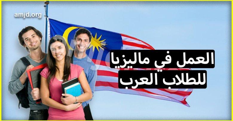 Photo of العمل في ماليزيا للطلاب العرب .. إليكم فرص العمل المتاحة للطالب في ماليزيا