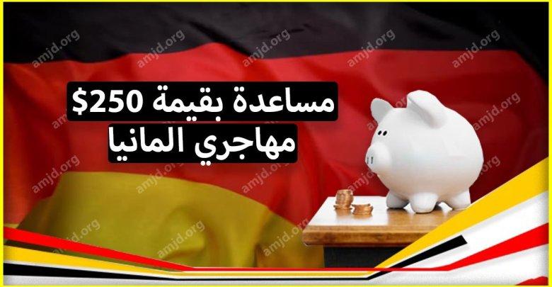 Photo of المساعدات المالية بالمانيا .. ولاية بافاريا الألمانية تقدم مساعدات للمهاجرين بقيمة 250 يورو