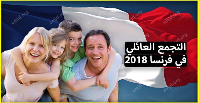 Photo of الوثائق و الإجراءات المطلوبة من أجل التجمع العائلي في فرنسا (لم الشمل)