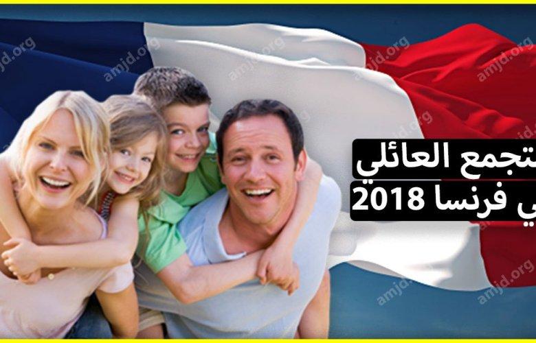 الوثائق و الإجراءات المطلوبة من أجل التجمع العائلي في فرنسا (لم الشمل)
