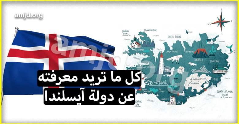 Photo of ايسلندا .. معلومات شاملة عن هذا البلد الأوروبي المنعزل وكيفية الوصول اليه