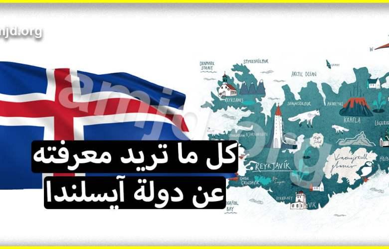 ايسلندا ..كل ما تريد معرفته عن هذا البلد