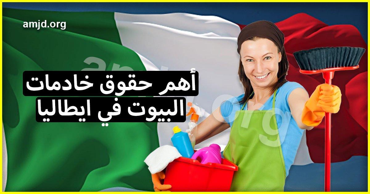تعرفي على أهم حقوق خادمات البيوت في ايطاليا