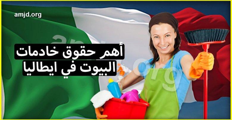 Photo of تعرفي على أهم حقوق خادمات البيوت في ايطاليا