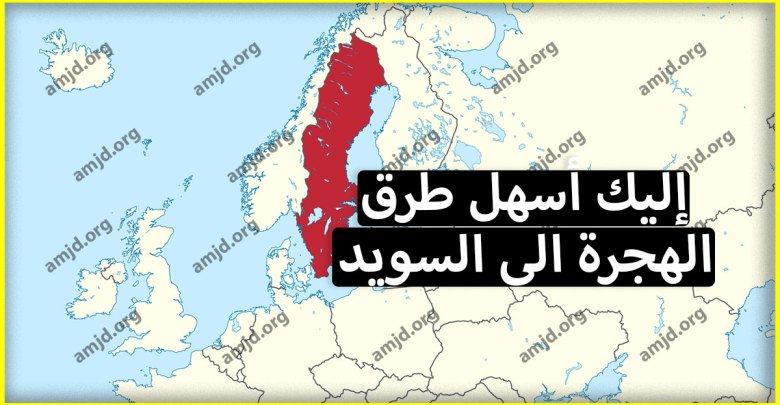 Photo of تعرف على اسهل طرق الهجرة الى السويد بشكل قانوني