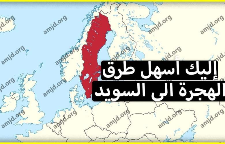 تعرف على اسهل طرق الهجرة الى السويد بشكل قانوني