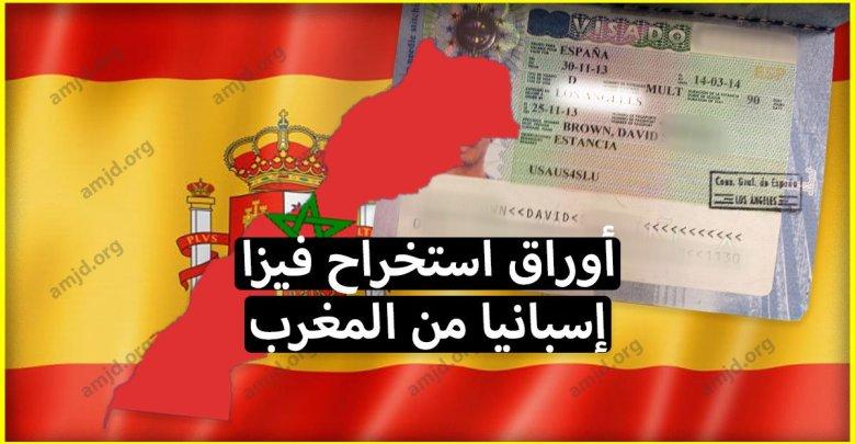 Photo of تعرف على الاوراق المطلوبة لاستخراج فيزا اسبانيا من المغرب