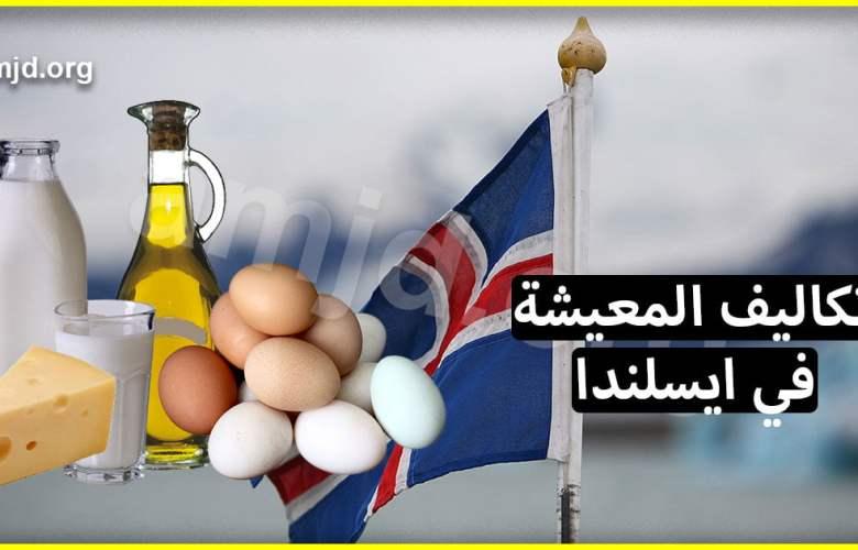 تكاليف المعيشة في ايسلندا من سكن وغذاء ومواصلات