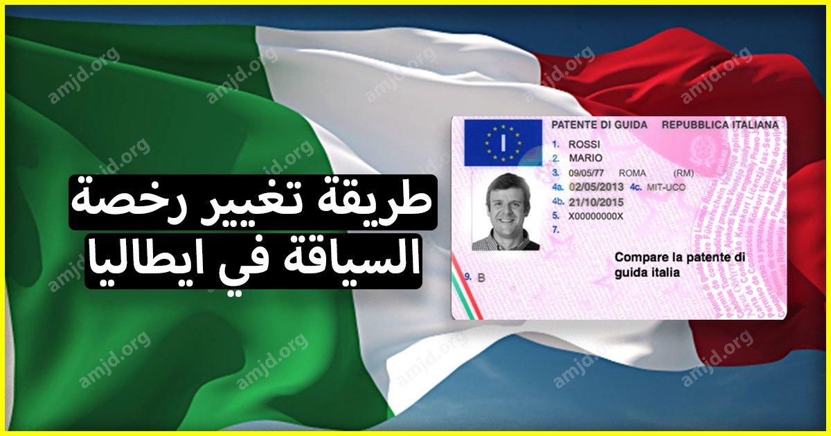 رخصة السياقة في ايطاليا .. متى يجب على المهاجر تغيير رخصة القيادة في ايطاليا ؟