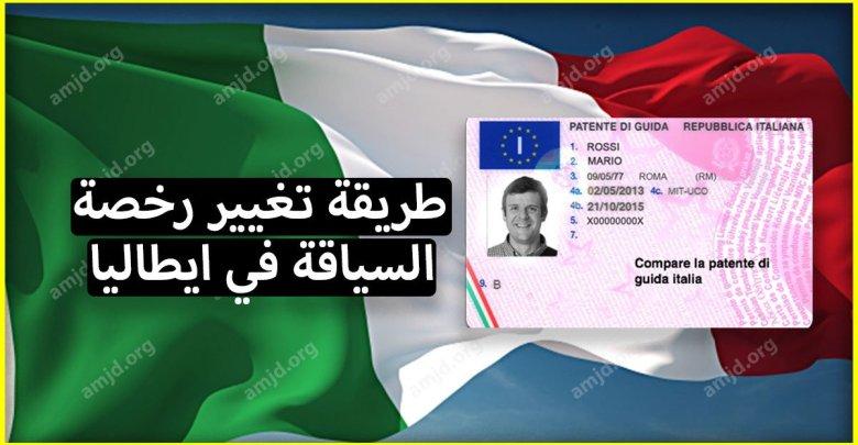 Photo of رخصة السياقة في ايطاليا .. متى يجب على المهاجر تغيير رخصة القيادة في ايطاليا ؟
