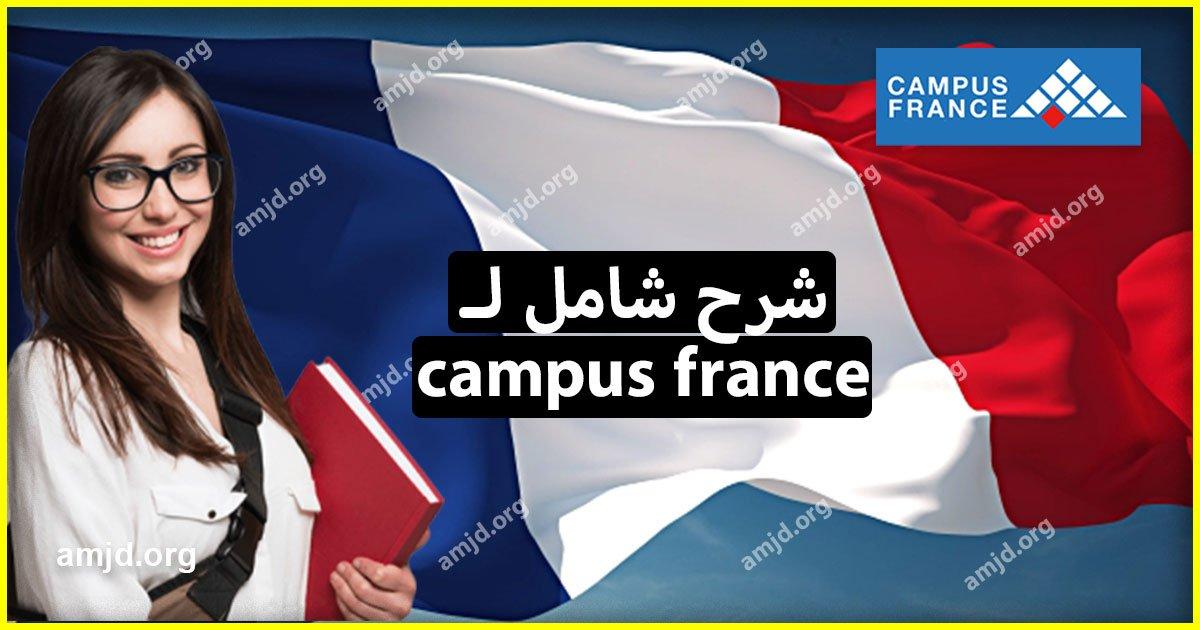 شرح campus france لكل من يريد الدراسة في فرنسا لموسم 2018 - 2019