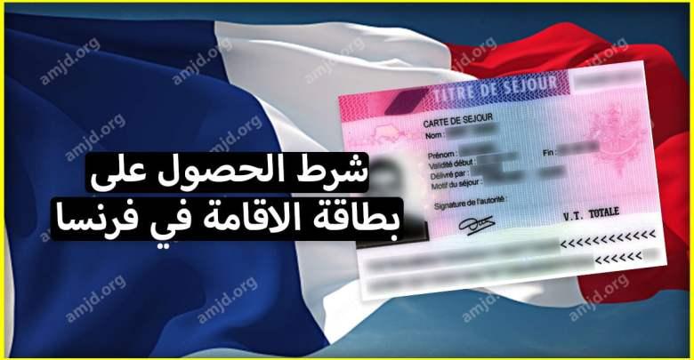 Photo of شرط جديد ينتظر كل من أراد الحصول على بطاقة الاقامة في فرنسا 2018
