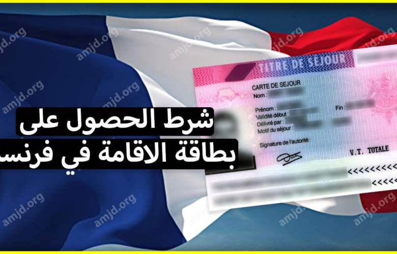 شرط جديد ينتظر كل من أراد الحصول على بطاقة الاقامة في فرنسا 2018
