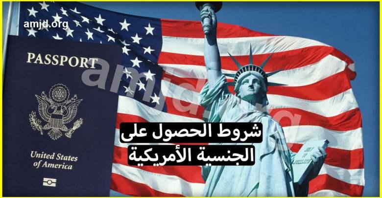 شروط الحصول على الجنسية الامريكية بالنسبة للمهاجرين العرب