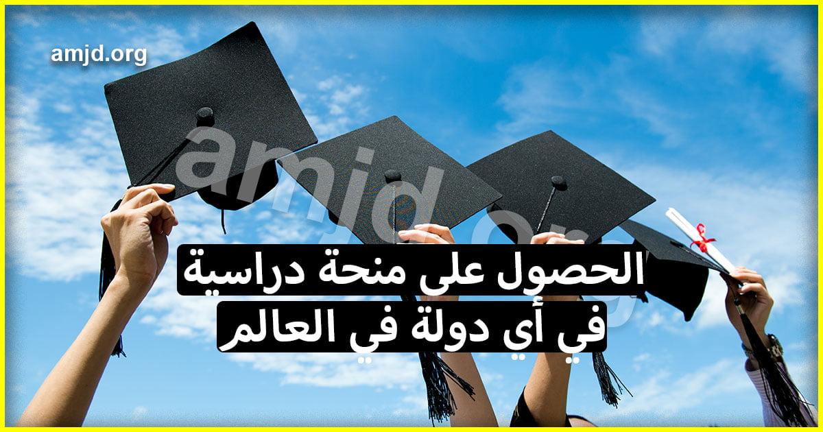 كيف تستطيع الحصول على منحة دراسية في أي دولة في العالم ؟