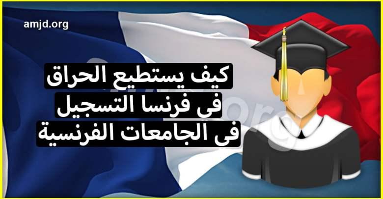 Photo of كيف يستطيع المهاجر السري التسجيل في الجامعات الفرنسية والحصول على أوراق الإقامة؟