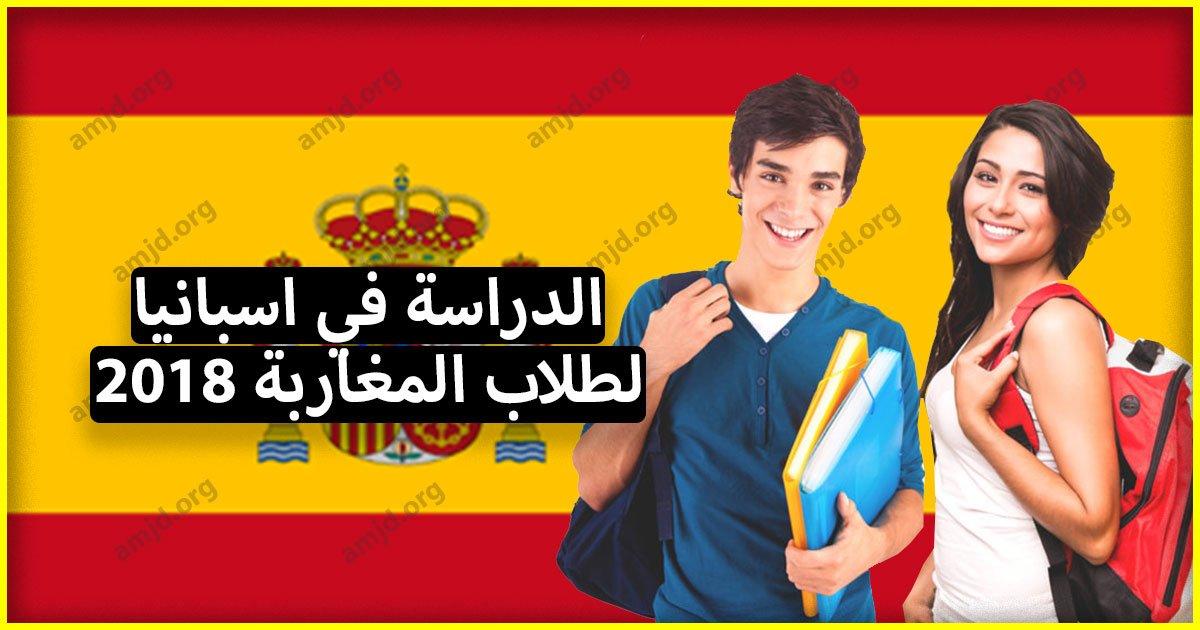 معلومات عامة عن الدراسة في اسبانيا لكافة الطلاب المغاربة