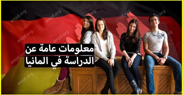 Photo of معلومات عامة عن الدراسة في المانيا لكافة الطلاب العرب