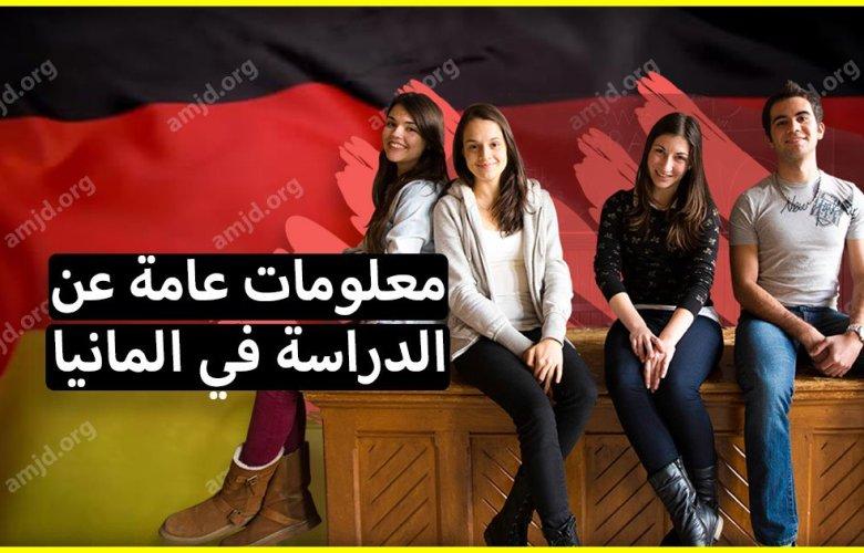 معلومات عامة عن الدراسة في المانيا لكافة الطلاب العرب