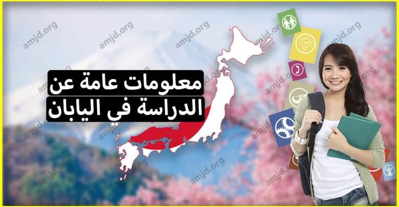 Photo of معلومات عامة عن الدراسة في اليابان لكافة الطلاب العرب