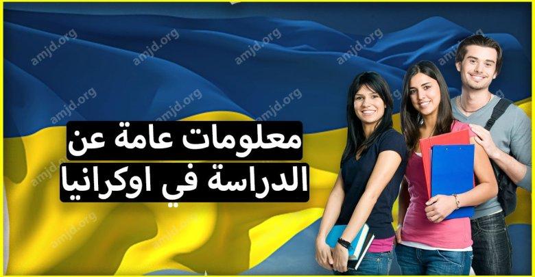 معلومات عامة عن الدراسة في اوكرانيا لكافة الطلاب العرب