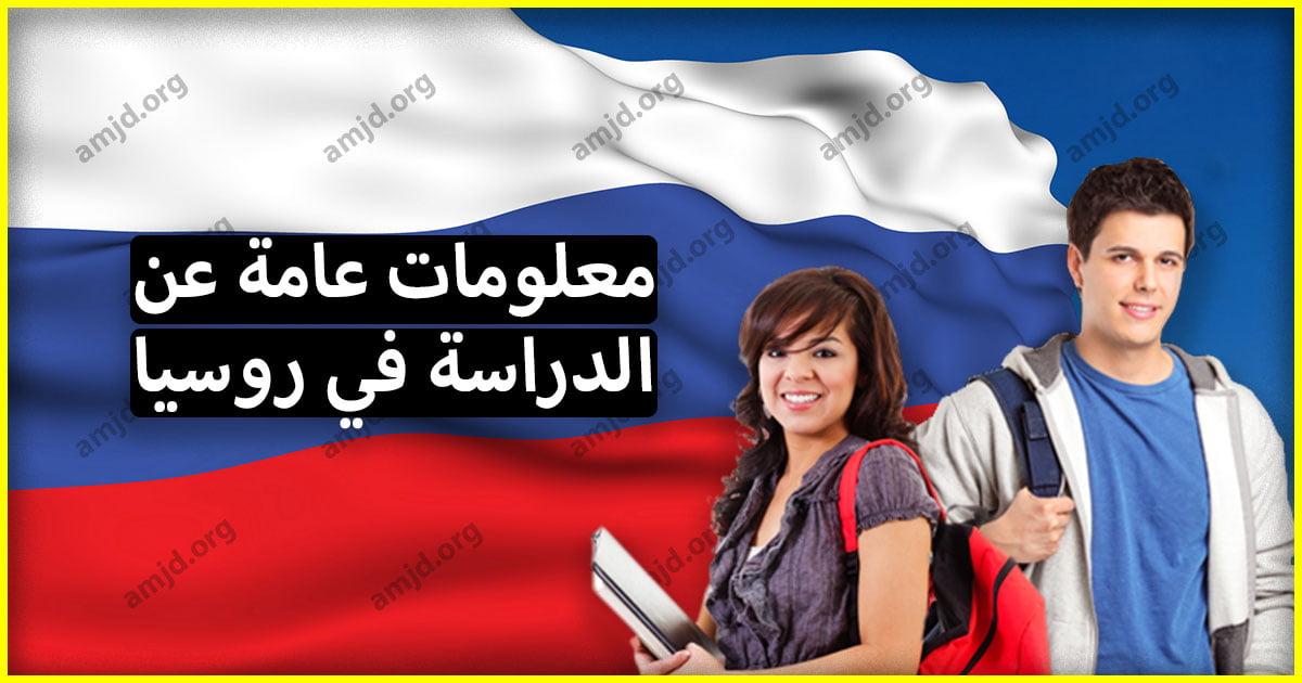 معلومات عامة عن الدراسة في روسيا لكل الطلاب العرب