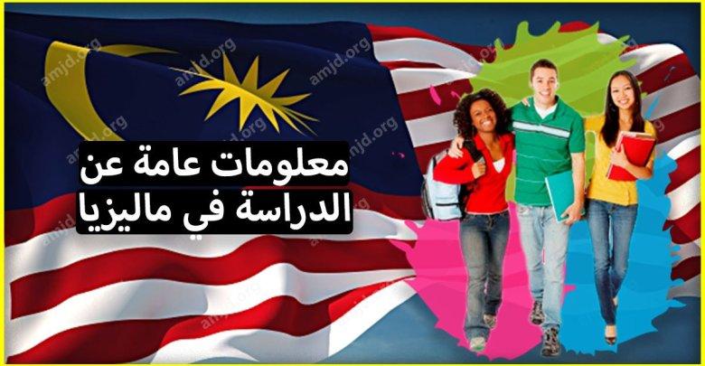 معلومات عامة عن الدراسة في ماليزيا لكافة الطلاب العرب